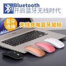 蘋果藍牙滑鼠無聲靜音筆記本平板電腦無線Mac可充電無線滑鼠【快速出貨限時八折優惠】