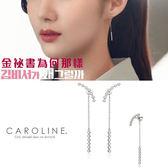 《Caroline》★【金秘書為何那樣】韓劇925純銀針朴敏英同款鋯鑽簡約長款耳環69918
