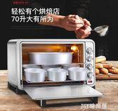 長實 CS70-01烤箱家用烘焙多功能全自動70升私房大容量商用電烤箱qm    JSY時尚屋