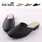 [Here Shoes]涼拖鞋-MIT台灣製 皮質鞋面 純色簡約 方頭V口 半包拖鞋 穆勒鞋-KT9925