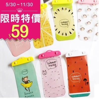 【Love Shop】可愛水果圖案 衝浪 保護套 掛繩 手機防水袋 潛水袋 防水套iphone6plus 三星htc/蝴
