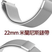 【米蘭尼斯錶帶 22mm】Samsung Gear S3 Classic/Moto360 2代 46 /ticwatch 1 智慧手錶專用錶帶