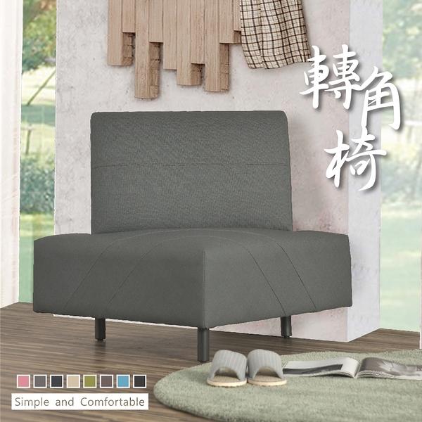 沙發【UHO】萊伊貓抓皮轉角椅