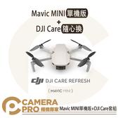 ◎相機專家◎ DJI 大疆 Mavic MINI 單機版 + DJI Care 隨心換 保險 保固服務 套組 公司貨
