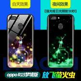 夜光oppor15手機殼玻璃r15oppo夢境版