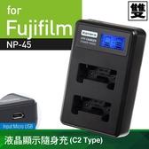 液晶雙槽充電器for Fujifilm NP-45