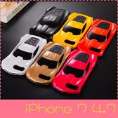 【萌萌噠】iPhone 7  (4.7吋) 新款潮男 創意個性跑車造型保護殼 全包防摔 支架功能 手機殼