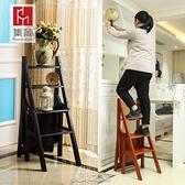 實木家用多功能摺疊梯椅室內行動登高梯子兩用四步梯凳爬梯子 快速出貨