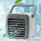 冷風機 新品USB迷你冷風機便攜式桌面負離子調扇制冷移動風扇小空調【板橋現貨】