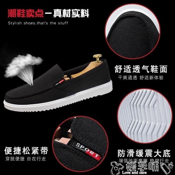 帆布鞋夏季透氣男鞋休閒老北京布鞋男懶人一腳蹬帆布鞋子男潮鞋男士板鞋 嬡孕哺 新品