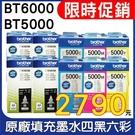 【原廠盒裝墨水/四黑六彩】Brother BT6000+BT5000 適用T300/T500W/T700W/T800W