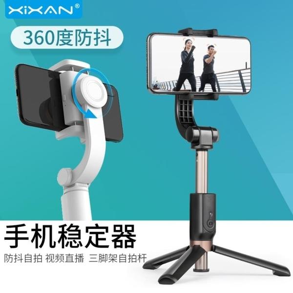 手持穩定器 芯鮮ST3手機穩定器 防抖手持云台多功能自拍桿三腳架攝影穩定器拍照 【【快速】】