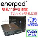 【53600mAh】enerpad AC54K Type C 攜帶式行動電源/110V輸出/通用雙孔AC插座/專利商品/通過驗證-ZY
