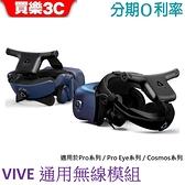 HTC VIVE 通用無線模組【適用於Pro系列 / Pro Eye系列 / Cosmos系列】聯強代理