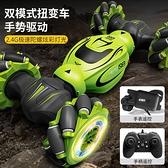 遙控汽車 超大號遙控越野車手勢感應四驅攀爬車扭變車兒童玩具男孩電動汽車