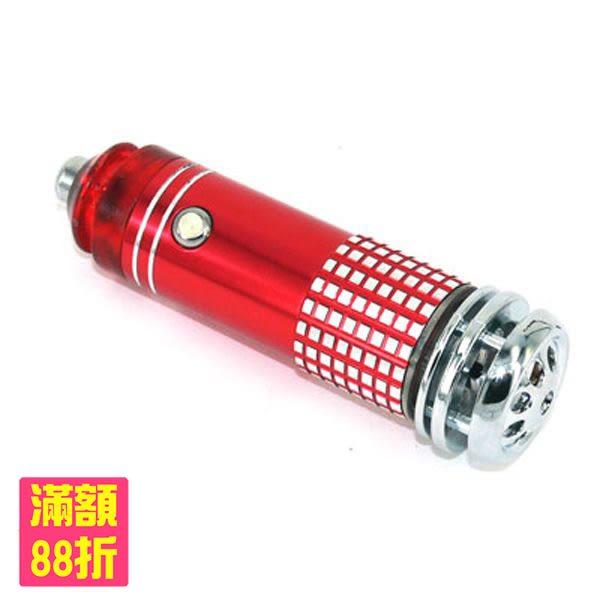 車用 負離子 空氣清淨器 空汙淨化器 空氣淨化器 清淨器 清淨機 汽車空氣清淨(21-091)