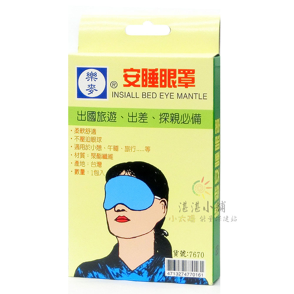 安睡眼罩  1入