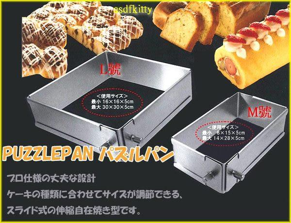 廚房【asdfkitty】日本川嶋可伸縮18-8不鏽鋼烤模型-M號-麵包.水果條蛋糕-大小可變化-日本製