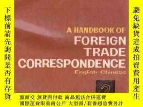 二手書博民逛書店對外貿易函電手冊罕見英漢對照 第二冊Y167411 上海對外貿易