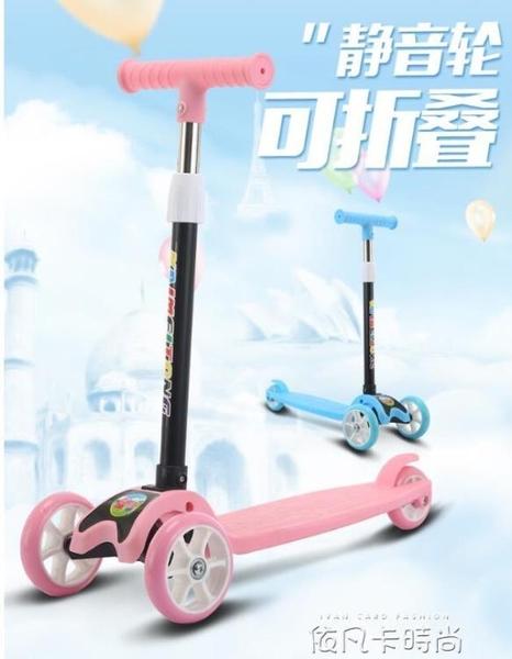 滑板車兒童2-3-6歲男女小孩三四輪溜溜車寶寶折疊滑滑車踏板玩具QM 依凡卡時尚 依凡卡時尚