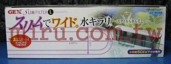 【西高地水族坊】日本GEX五味薄型外掛過濾-L