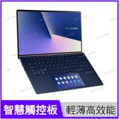 華碩 ASUS UX334FLC-0152B10510U 皇家藍 ZenBook 13 輕薄筆電【13.3 FHD/i7-10510U/16G/MX250 2G/1TB SSD/Buy3c奇展】