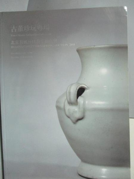 【書寶二手書T2/收藏_XAS】北京長風2011春季拍賣會_古董珍玩專場_2011/6/21
