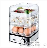 康雅Ky-301蒸蛋器三層大容量自動斷電煮蛋器電蒸籠蒸鍋迷你早餐機igo  莉卡嚴選