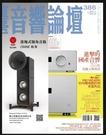 【停看聽音響唱片】【其它】音響論壇雜誌 2020年11月號 NO.386
