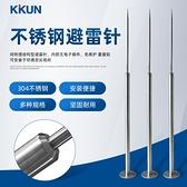 KI-1.5不銹鋼建筑物避雷針接閃器 避雷塔304不銹鋼避雷針【全館免運】