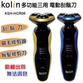 國際通用電壓110V-240V~【Kolin 歌林】三用多功能刮鬍刀 KSH-HCR08(金色)