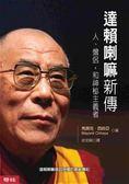 (二手書)達賴喇嘛新傳-人、僧侶,和神秘主義者