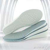 2雙 舒適內增高鞋墊男吸汗防臭運動減震增高全墊女士高軟網紅隱形
