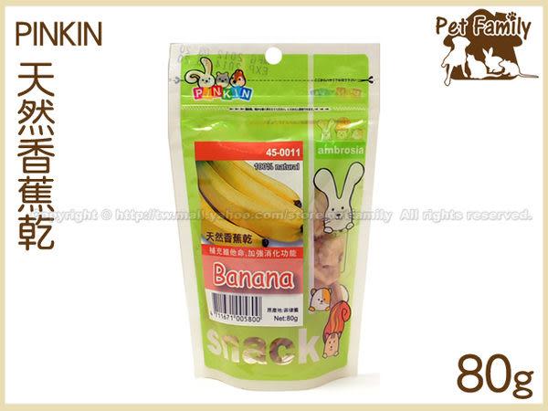 寵物家族*-PINKIN天然香蕉乾80g