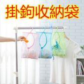 掛鉤收納袋-方便實用夾子雜物家用掛鉤網袋3色73pp53[時尚巴黎]
