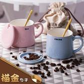 創意潮流正韓陶瓷馬克杯咖啡杯帶蓋勺牛奶杯情侶水杯辦公喝水個性【中元節鉅惠】