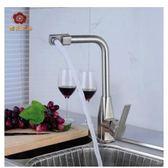 廚房水龍頭不銹鋼水槽萬向旋轉冷熱水龍頭LYH1530【大尺碼女王】