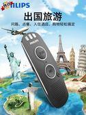 飛利浦VTR5080翻譯機學生出國旅游中英譯漢文越南泰多國語言互譯翻譯棒筆實時語音同聲智能隨身
