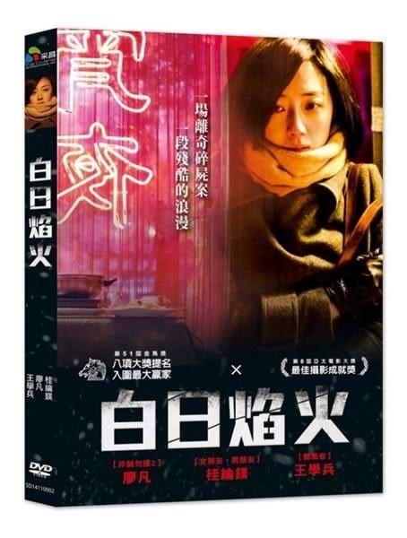 白日焰火 DVD Black Coal, Thin Ice (購潮8)