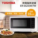➘結帳下殺 TOSHIBA 東芝 25L 微電腦 微波爐 ER-SS25(W)TW