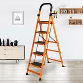 室內人字梯子家用折疊六步梯爬梯加厚鋼管伸縮多功能扶樓梯夢想巴士