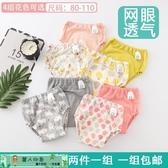 兒童學習褲 寶寶如廁訓練褲嬰兒純棉防水內褲夏季男孩女童兒童網眼紗布尿布兜 麗人印象 免運