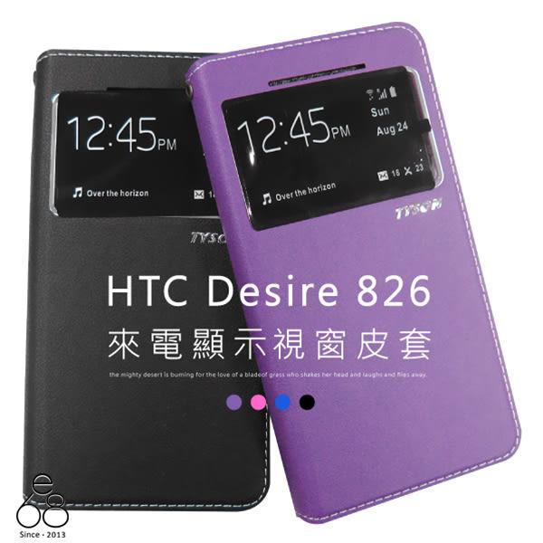 【現貨】視窗皮套 來電顯示 HTC Desire 826 手機殼  手機皮套 皮革 支架  翻蓋 軟殼 手機套