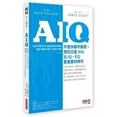 AIQ(不管你願不願意.現在已是AIQ比IQ.EQ更重要的時代)