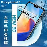 買一送一 小米 POCOPHONE F1 9D 水凝膜 高清 軟邊 自動修復 防刮 滿版 全覆蓋 保護膜 螢幕保護貼 軟膜