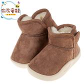 《布布童鞋》毛茸茸藕深卡其色寶寶保暖靴雪靴(14~18公分) [ K9T001W ]