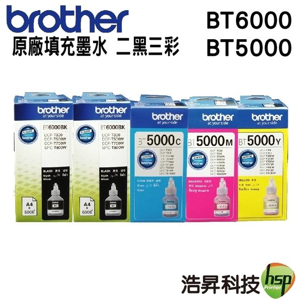 Brother BT6000+BT5000 二黑三彩 適用T300 T500W T700W T800W