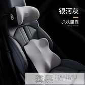 汽車頭枕護頸枕一對記憶棉枕頭腰靠套裝車用座椅內飾品四季通用 夏季新品