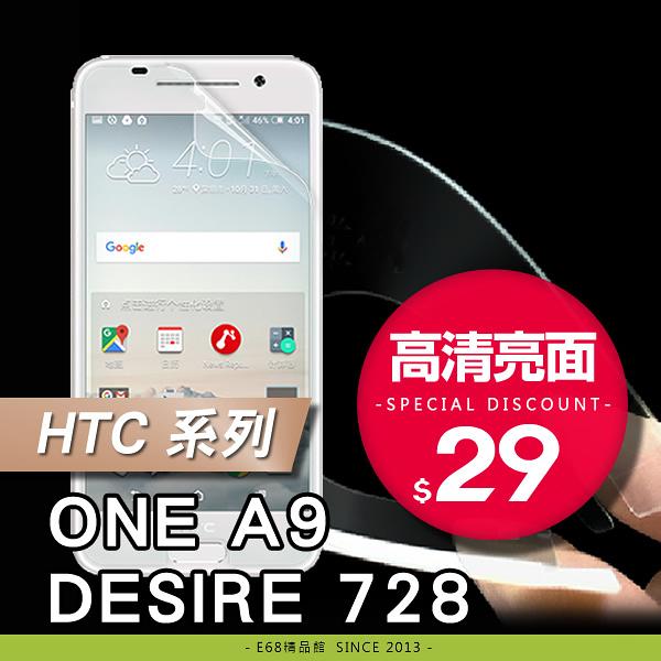 E68精品館 高清 亮面 保護貼 HTC ONE A9 DESIRE 728 螢幕 保護貼 貼膜 保貼 手機 螢幕貼 膜 A9U 高透 D728