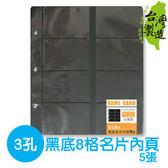 珠友 WA-26008 WANT 黑底3孔8格名片內頁/5張